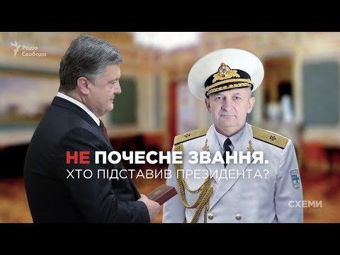 Президент нагородив почесним званням фейкового адмірала і псевдоісторика ||«СХЕМИ» №182