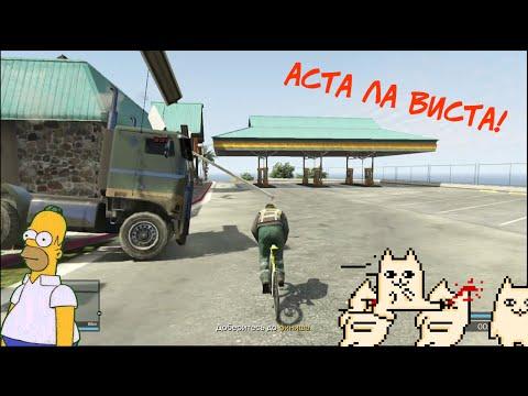 GTA 5: Самая Эпичная Аста ла Виста!