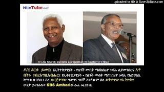 ዶ/ር ዕርቁ  ይመር (Dr Erku Yimer)፤ አቶ በትሩ ገብረእግዚአብሔር (Ato Betru Gebregziabher)፤ ስለ ወቅታዊው የኢትዮጵያ ሁኔታ ይናገራሉ - SBS Amharic (OCt. 14, 2016)