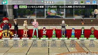 つぶつぶいちご(*´∇`) 【New みんなのGOLF】 2019/5/24