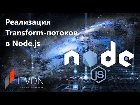 Реализация Transform-потоков в Node.js