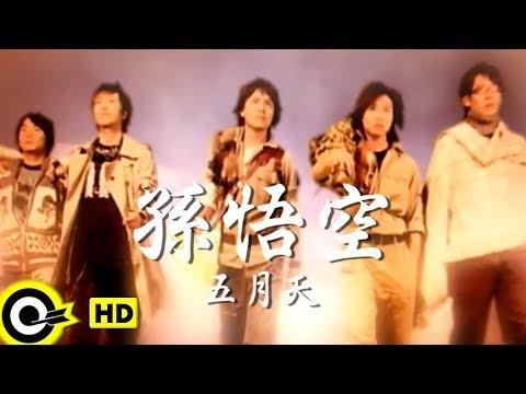 Mayday - Sun Wukong