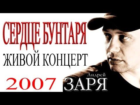 Андрей Заря - Сердце бунтаря (концерт)