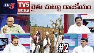 రైతు చుట్టూ రాజకీయం! | ఎవరి 'పంట' పండుతుంది? | TRS Vs T Cong | News Scan #2