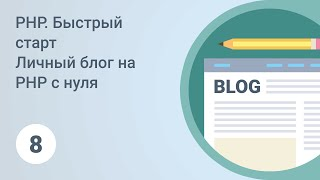 PHP. Быстрый старт. Взаимодействие PHP и MySQL. Урок 8 [Geekins]