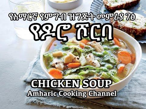 የዶሮ ሾርባ Chicken Soup - Amharic - የአማርኛ የምግብ ዝግጅት መምሪያ ገፅ