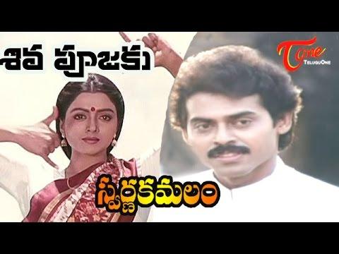 Swarna Kamalam - Telugu Songs - Shiva Poojaki