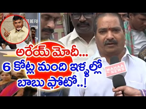 AP Will Get Special Status Very Soon Because Of Chandrababu   Vijayawada People   Mahaa News