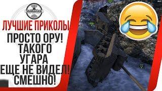 ЛУЧШИЕ ПРИКОЛЫ ДЛЯ ТАНКИСТОВ, ПРОСТО ОРУ! ПОЛНЫЙ УГАР! БАГИ, ОЛЕНИ, СЛИВЫ, ЧИТЫ World of Tanks