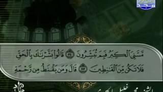 المصحف الكامل 27 للشيخ محمود خليل الحصري رحمه الله
