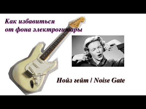 Как избавиться от фона электрогитары (Noise gate)
