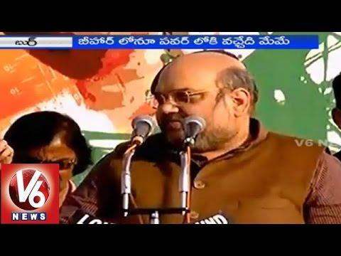 BJP achieve development in India within 7 months - Amit Shah(20-01-2015)