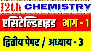 ऐसीटेल्डिहाइड , कीटोन ,   Chemistry Solve   भाग - 1    How to solve Chemistry   By Study knowledge