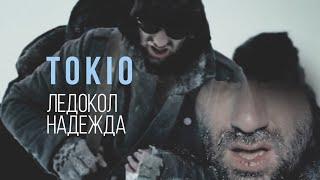 TOKiO - Ледокол надежда