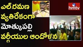 T-TDP Leader Motkupalli Narasimhulu Activists Anxiety In TDP Mahanadu  | hmtv