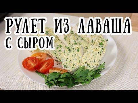 Рулет из лаваша с сыром [ CookBook | Рецепты ]