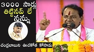CM KCR Sensational Comments On Chandrababu Naidu | TRS Public Meeting at Karimnagar | PQ