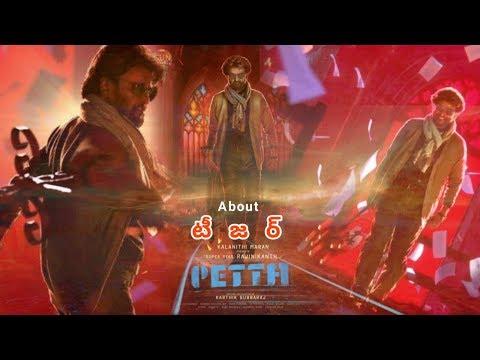 Rajinikanth Petta New Movie Teaser Latest Update
