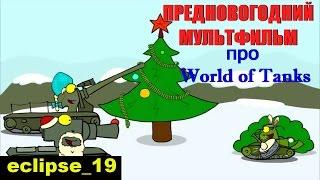 ПРЕДНОВОГОДНИЙ МУЛЬТФИЛЬМ про World of Tanks (2016)