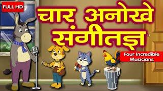 चार अनोखे संगीतज्ञ- Hindi Moral Story for Kids | Hindi Cartoon Story | Best Buddies