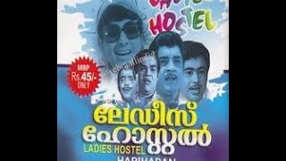 Paisa Paisa - Ladies Hostel 1973: Full Malayalam Movie
