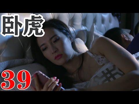 【熱播】臥虎Hidden Tiger EP39 林熙越朱傑詮釋最接地氣臥底-涉案/刑偵/警匪