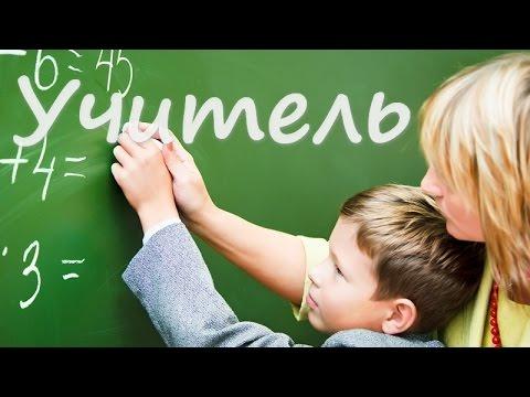 Скачать песню про учителей мы любим вас родные ваши лица