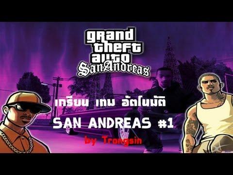 GTA San Andreas #1 [TH]