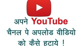 [ हिंदी ]How to Delete Video Uploaded on Your YouTube Channel-Apne channel Ke Video Ko Kaise Hataye