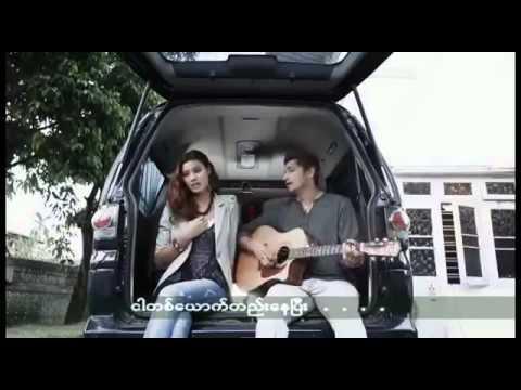 Myanmar Song Nitar + Chan Chan   Ta Yoke Hte Ngo Mal { တစ္ေယာက္ထဲငိုမယ္ } video