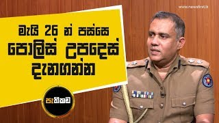 Pathikada 26.05.2020Asoka Dias interviewsPolice MediaSpokesman SPMr. Jaliya Senarathne