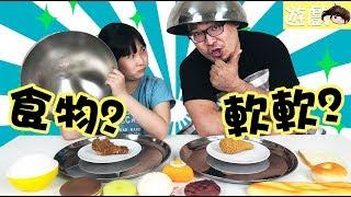 【遊戲】軟軟與食物猜猜看第2彈[NyoNyoTV妞妞TV玩具]