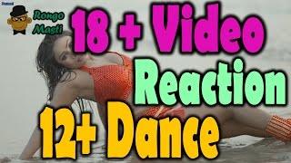 Moner Jala 18+ video , 12+ Dance | ft. Reshmi Alom | Reaction Video |