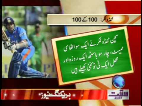 Bangladesh Beat India in Asia Cup and Siachin Tendulker Profile News Package 16 March 2012