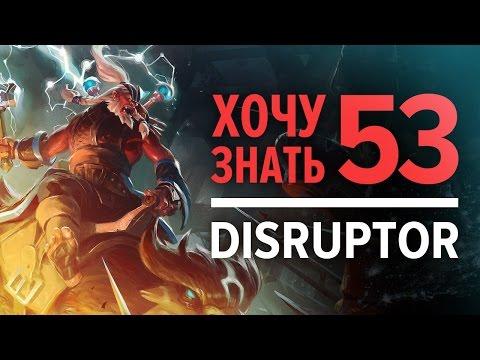 Дота 2 фишки - Хочу Знать #53 Disruptor