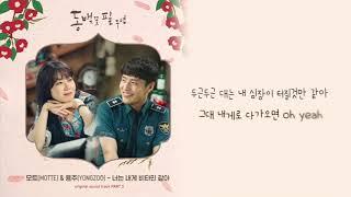 Download 모트(MOTTE)&용주(YONGZOO)-너는 내게 비타민같아ㅣ동백꽃 필 무렵 KBS2 수목드라마 OST Part.3ㅣ가사ㅣ Mp3/Mp4