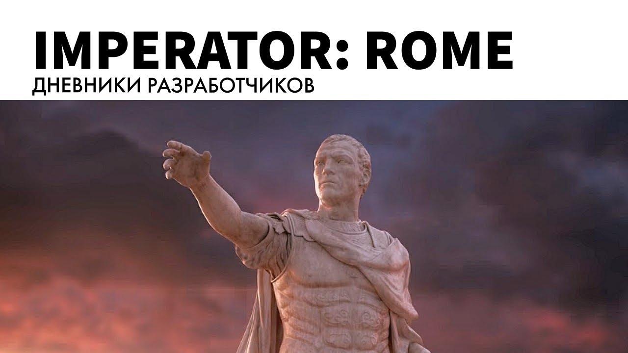 Знакомство с Imperator: Rome  - Создание Рима (перевод)