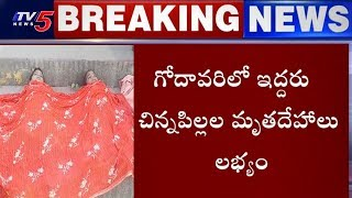 గోదావరిలో ఇద్దరు చిన్నపిల్లల మృతదేహాలు లభ్యం..! | West Godavari Dist