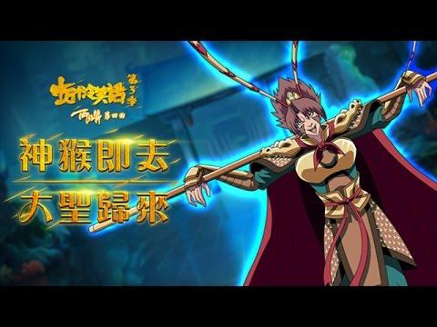 陸漫-十萬個冷笑話S3-EP 26 西游篇4