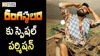 Andhra Govt Gives Special Shows Permission to Rangasthalam  | Ram Charan, Samntha