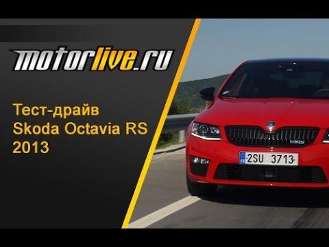 Тест-драйв Skoda Octavia RS 2013