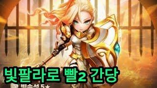 [서머너즈워] 빛팔라딘 실레나 출격!!| Summoners War RTA G2