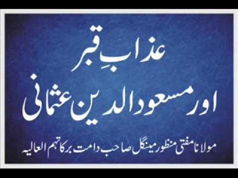 Mufti Manzoor Mengal - Aazab e Qaber Aur Captain Masood Uddin...
