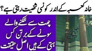 Background Of Gold Pots Hanging Inside Khana Kaaba | Islamic Solution