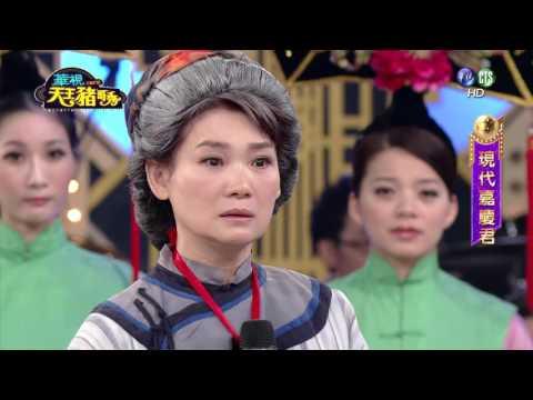 20161120華視天王豬哥秀-現代嘉慶君