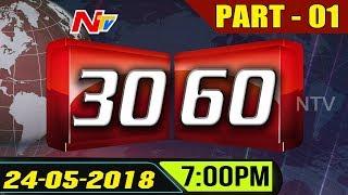 News 3060 || Evening News || 24-05-2018 || Part 01