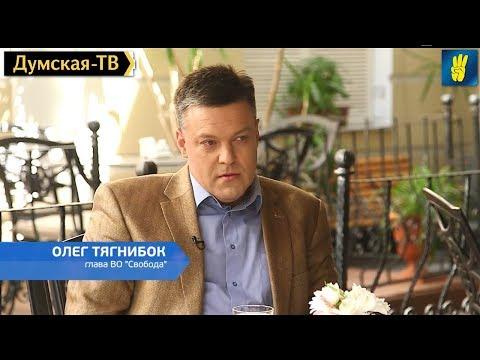 """Про війну з РФ, мовні квоти, політичних ворогів та Одесу. Олег Тягнибок на одеському телеканалі """"ДумскаяТБ"""""""