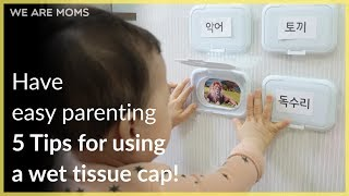Parenting Tip | Are you using wet tissue caps correctly?_Second Episode