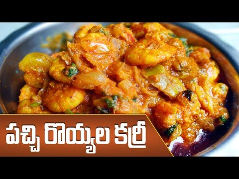 prawns curry in telugu | పచ్చి రొయ్యల కూర | Prawns Curry andhra style | Royyalu kura | Ktv