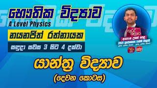 Physics   Guru Thalawa 18-10-2021